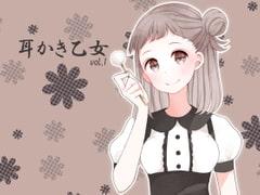 耳かき乙女 vol.1 - Product Image