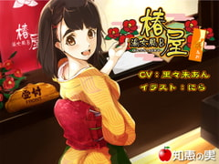 Prostitution Bathhouse Tsubakiya - Mio [Binaural]  [The fruits of knowledge]