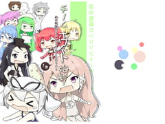 幼女戦隊ロリコンジャーチームホワイト