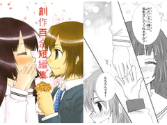 Original Yuri Anthology: Short Works [Paper Bag Works]
