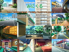 "Minikle's Background CG Material Collection ""Daily Life"" part05&06 [minikle]"