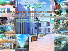 "Minikle's Background CG Material Collection ""Daily Life"" part07+extra [minikle]"