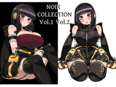 NOIR COLLECTION Vol.1&2 [人力社]