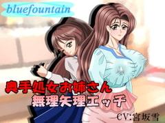 奥手処女お姉さん無理矢理エッチ - Product Image