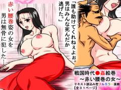 戦国時代強姦絵巻~赤い腰巻の女~