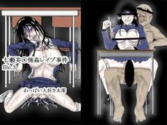七瀬美○強姦レイプ事件 file3~4 フルカラー