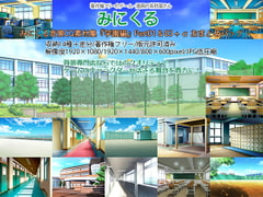 "Minikle's Background CG Material Collection ""School"" part01&03+extra [minikle]"