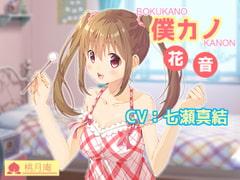 僕カノ-花音- - Product Image
