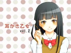 耳かき乙女 vol.2 - Product Image