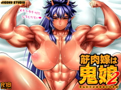Muscular ogress is my bride. 2 [JIGOKU STUDIO]