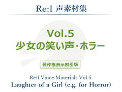 [Re:I] Voice Materials Vol.5 - Laughter of a Girl (e.g. for Horror) [Re:I]