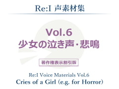 [Re:I] Voice Materials Vol.6 - Cries of a Girl (e.g. for Horror) [Re:I]