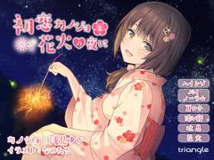 初恋カノジョと花火の夜に - Product Image