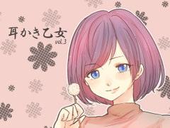耳かき乙女 vol.3 - Product Image