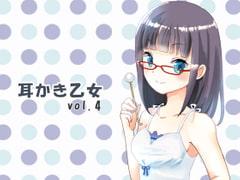 耳かき乙女 vol.4 - Product Image