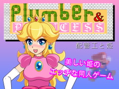 Plumber & Princess [San Soku Space]