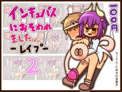 【百円】インキュバスにおそわれました2-レイプ-