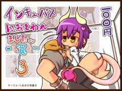 【百円】インキュバスにおそわれました3-罠-
