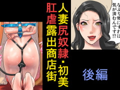 Wife Ass Slave - Hatsumi, Community of Anal Atrocity Pt.2 [Barn]