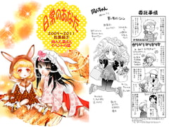 Everyday You: 2009~2011 Anthology (3) Of Moe, Dojin and Comiket [The British Museum of Crimes]