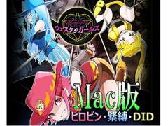 【Mac版】 魔法少女ウェスタンガールズ サウンドノベルVol.1