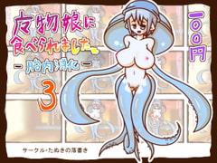 【100円】魔物娘に食べられました3-胎内消化-