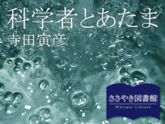 ささやき図書館「科学者とあたま」寺田寅彦 - Product Image