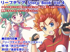 リーフティア Story Book vol.4 [MAX Revolution]