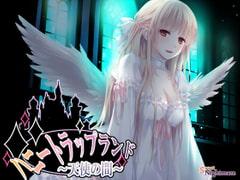 ハニートラップランド~天使の間~ - Product Image
