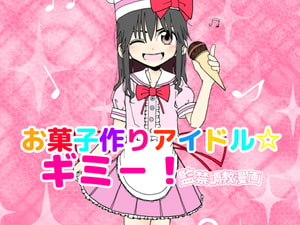 お菓子作りアイドル☆ギミー!監禁調教漫画 [太ったおばさん]