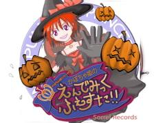 かぼちゃ姫の えんでみっく・ふぇすた!! - Product Image