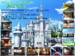 "Minikle's Background CG Material Collection ""Fantasy"" part02 [minikle]"