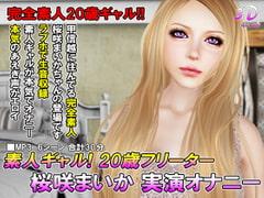 素人ギャル! 20歳フリーター 桜咲まいか 実演オナニー - Product Image