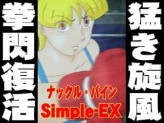 ナックル・パイン Simple-EX