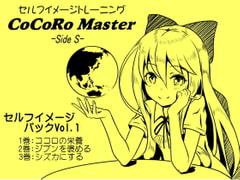 ココロマスター セルフイメージパック Vol.1(ココロマスターサイドS 1~3巻パック) - Product Image