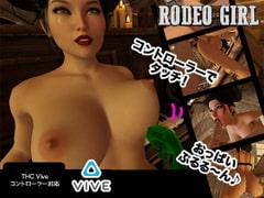 RODEO SHOW ロディオ・ショー (HTC VIVE)