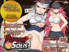 Poison VS Solis -Punk Sister and Underboob Cop- [Mokusa]