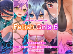 Fetish Girls 6 [Cool Morning Breeze]