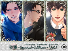 夜寝~Special Edition~Vol.1 [Lotophagos]