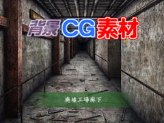 Copyright Free Materials - Abandoned Factory Hallway [QQQnoQnoQ]