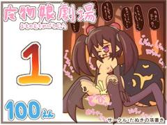 【100えん】魔物娘劇場 1
