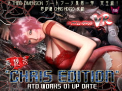 "ATD WORKS01 ""CHRIS EDITION"" + VR [A THIRD DIMENSION]"