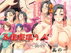 Knockout Netori - Wife Hunter Chapter 1 [youchien]