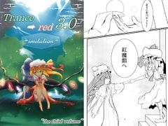 Trance→Red3.0-imitation- ~the third volume~ [NP-ラン]