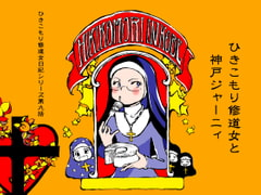 A Journey to Kobe with The Reclusive Nun [Indigo Theater]
