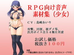[Copyright Free] RPG Oriented Voice Material Set (Girl) [R&N]
