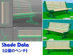 Shade Data (3D material) [Spring Object]
