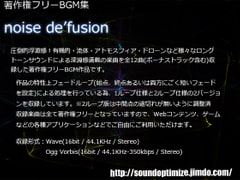 Copyright-free Music Collection noise de'fusion [Sound Optimize]