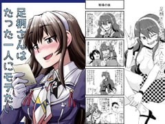 Ashigara-san wants to be liked by a certain someone [NekoNiwa]