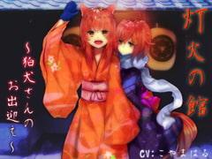 灯火の館~狛犬さんのお出迎え~ - Product Image